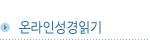http://songcheon.net/sc_home/xe/files/attach/images/37583/a963faf09ca7ca910021797104fec8bc.png